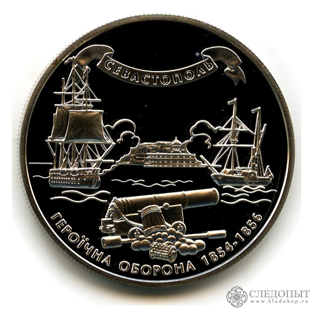 10 гривен 2004— Героическая оборона Севастополя (Коллекционная монета)— Украина