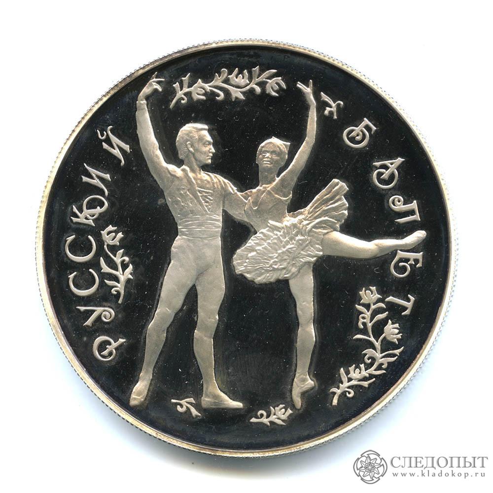 Монета 25 рублей 1996 золото необычные жетоны