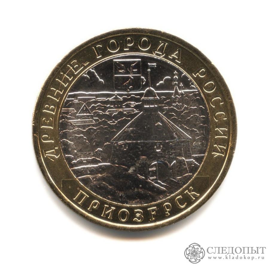 10 рублей 2008 года— Приозерск