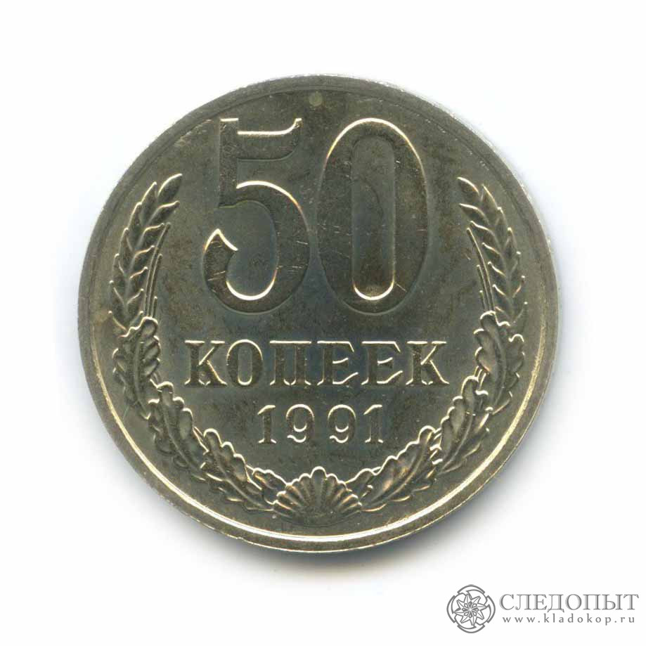 50 копеек 1991М