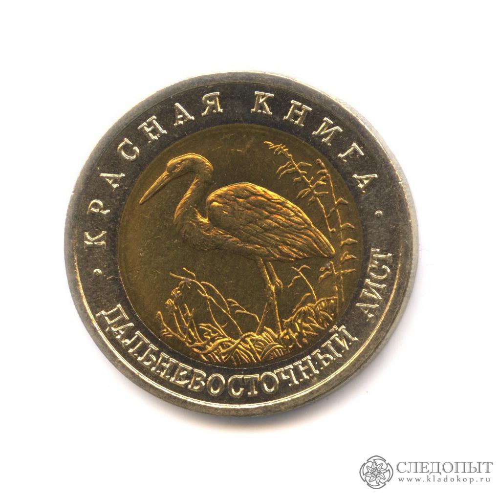 50 рублей 1993 года— Дальневосточный аист