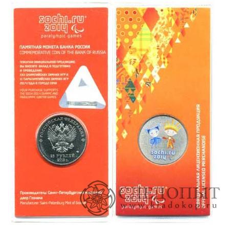25 рублей 2013 года— Лучик иСнежинка (Блистер)