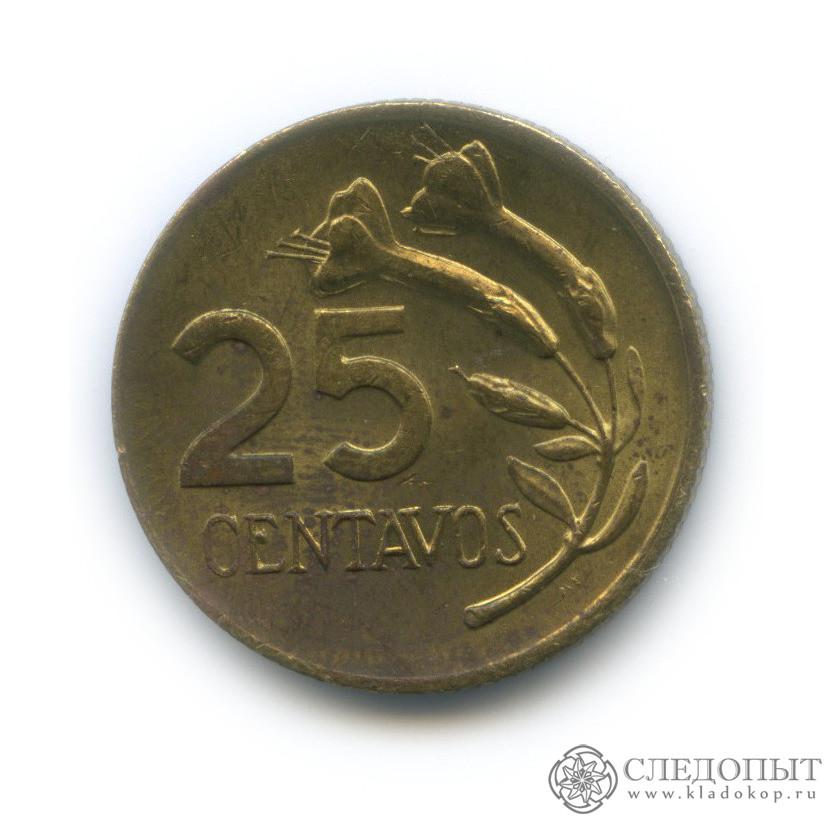 25 сентаво 1968 (Перу)