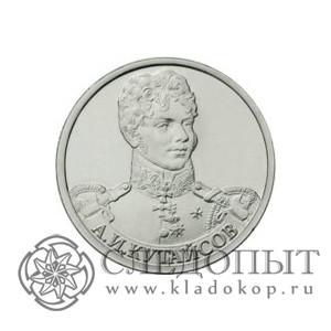 2 рубля 2012 года— Кутайсов