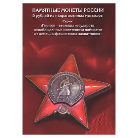 Альбом-планшет «Города-столицы государств, освобожденные советскими войсками»
