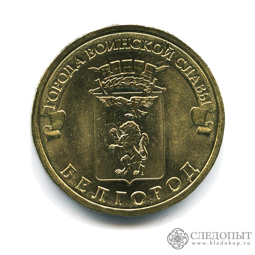 10 рублей 2011 года— Белгород