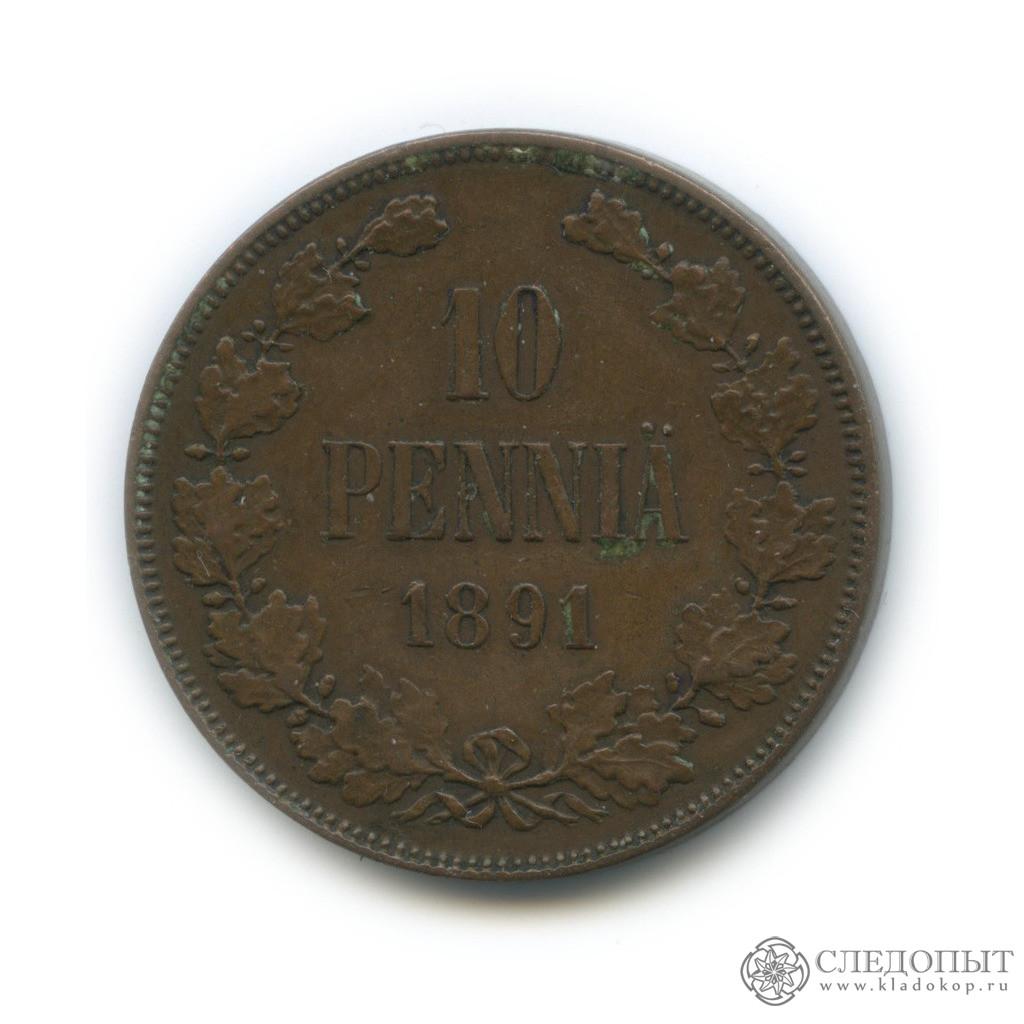10 пенни 1891 (Российская Империя)