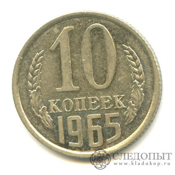 10 копеек 1965 года (Регулярный выпуск)— СССР