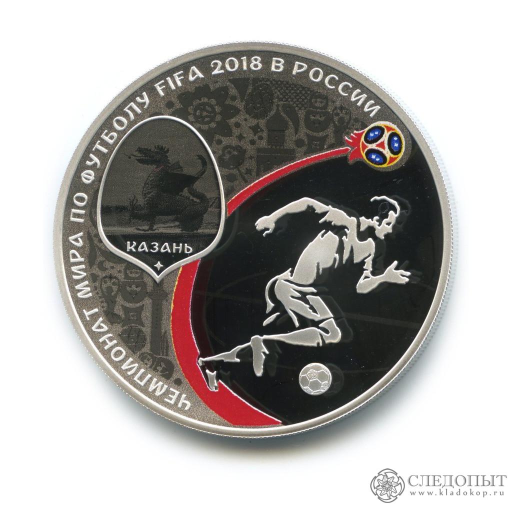 3 рубля 2018 года— Казань, FIFA 2018
