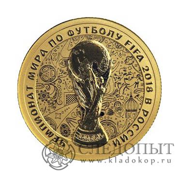 50 рублей 2018— Кубок FIFA