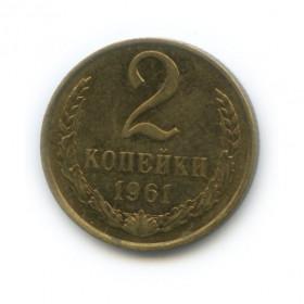 2 копейки 1961 года (UNC) — СССР