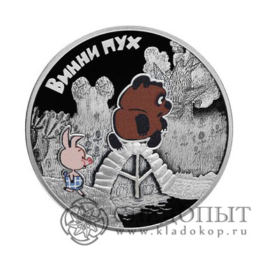 3 рубля 2017— Винни Пух