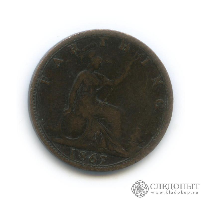 1 фартинг 1867 (Великобритания)