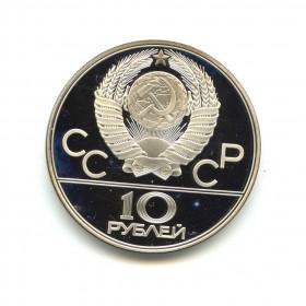 10 рублей 1977— Московский кремль. XXII летние Олимпийские Игры, Москва 1980. (Proof)