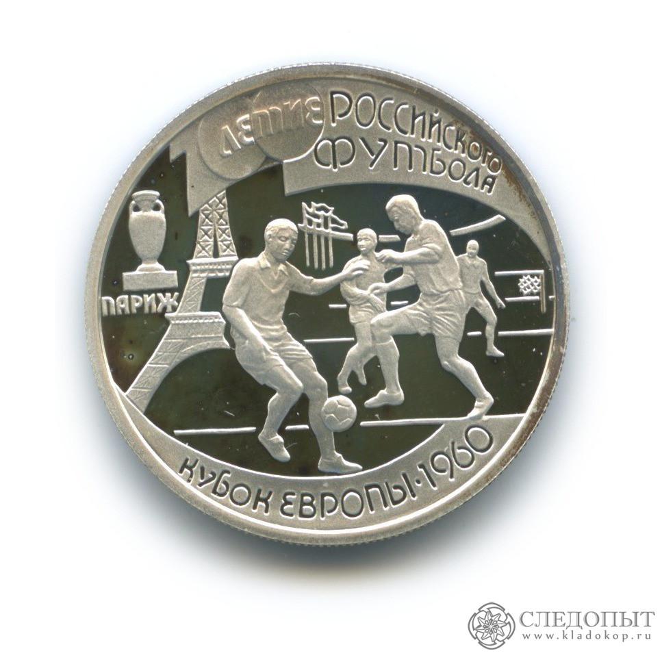 1 рубль 1997 года— Чемпионы Европы 1960
