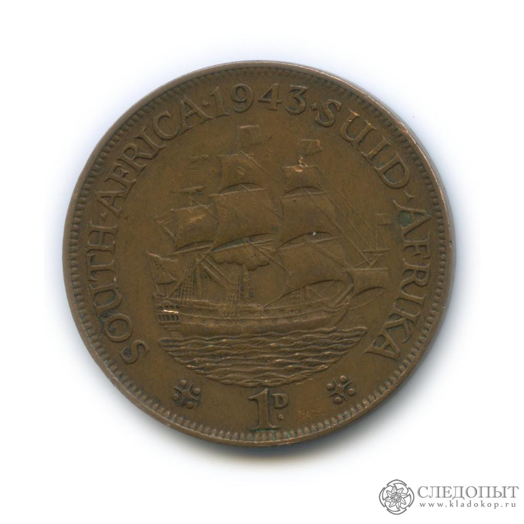 1 пенни 1943 (ЮАР)