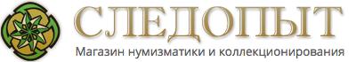 Магазин нумизматики «Следопыт» Санкт-Петербург